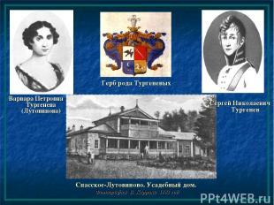 Варвара Петровна Тургенева (Лутовинова) Спасское-Лутовиново. Усадебный дом. Фото