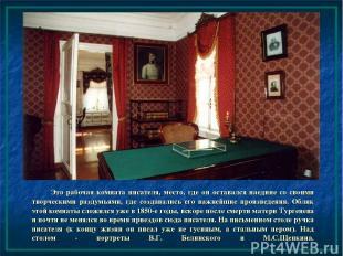 Это рабочая комната писателя, место, где он оставался наедине со своими творческ