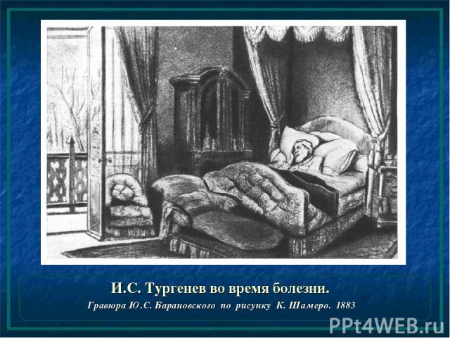 И.С. Тургенев во время болезни. Гравюра Ю.С. Барановского по рисунку К. Шамеро. 1883