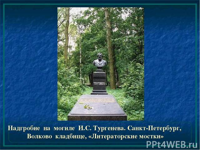 Надгробие на могиле И.С. Тургенева. Санкт-Петербург, Волково кладбище, «Литераторские мостки»