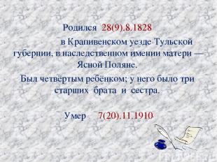 Родился 28(9).8.1828 вКрапивенском уездеТульской губернии, в наследственном им