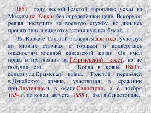 1851 году веснойТолстой торопливо уехал из Москвы на Кавказ без определённой
