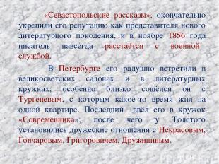 «Севастопольские рассказы», окончательно укрепили его репутацию как представител