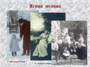 Ясная поляна С внучкой Таней С женой Софьей Андреевной Берц