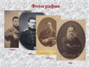 Фотографии 1849 г. 1856 г. 1876 г. 1885 г.