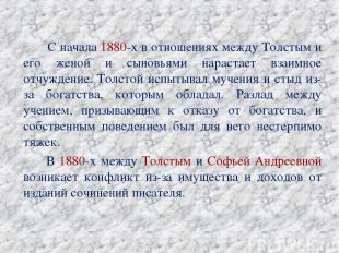 С начала 1880-х в отношениях между Толстым и его женой и сыновьями нарастает вза
