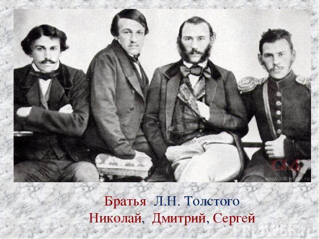 Братья Л.Н. Толстого Николай, Дмитрий, Сергей Братья Л.Н. Толстого Николай, Дмитрий, Сергей