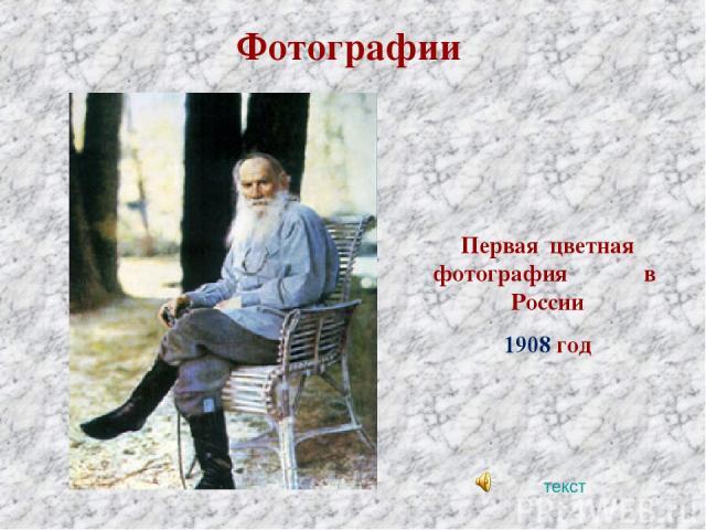 Фотографии Первая цветная фотография в России 1908 год текст