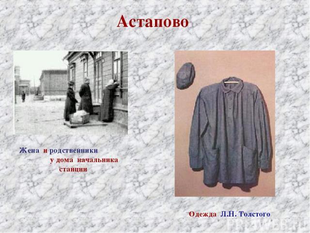 Астапово Жена и родственники у дома начальника станции Одежда Л.Н. Толстого