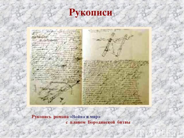 Рукописи Рукопись романа «Война и мир» с планом Бородинской битвы