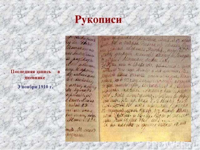 Рукописи Последняя запись в дневнике 3 ноября 1910 г.