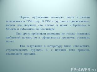 Первые публикации молодого поэта в печати появляются в 1958 году. В 1960 году, п