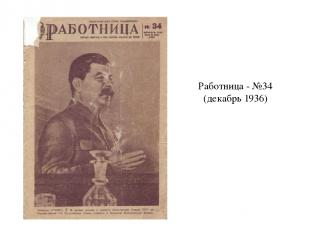 Работница - №34 (декабрь 1936)