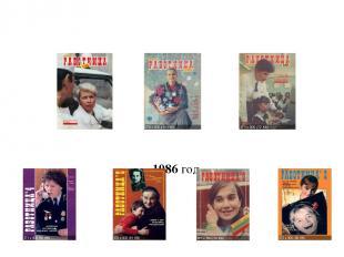 1986 год 1985 год