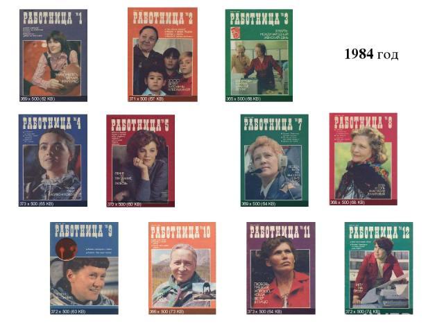 1984 год