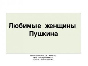 Автор; Безменова Т.А.- директор МБУК « Питерская МЦБ» Питерка, Саратовская обл.