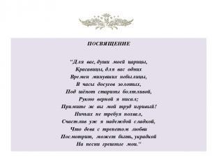 """ПОСВЯЩЕНИЕ """"Для вас, души моей царицы, Красавицы, для вас одних Времен минувших"""
