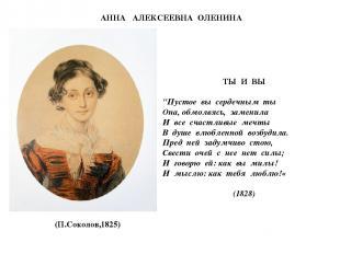 """АННА АЛЕКСЕЕВНА ОЛЕНИНА (П.Соколов,1825) ТЫ И ВЫ """"Пустое вы сердечным ты Она, об"""