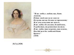 """(В.Гау,1838) """"Я вас любил: любовь еще, быть может, В душе моей угасла не совсем;"""