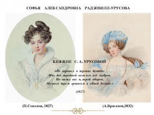 СОФЬЯ АЛЕКСАНДРОВНА РАДЗИВИЛЛ-УРУСОВА (П.Соколов, 1827) (А.Брюллов,1832) КНЯЖНЕ