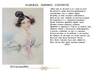 """НАДЕЖДА ЛЬВОВНА СОЛЛОГУБ (П.Соколов,1832) """"Нет, нет, не должен я, не смею, не мо"""