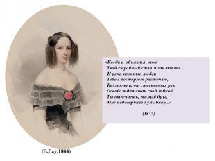 (В.Гау,1844) «Когда в объятия мои Твой стройный стан я заключаю И речи нежные лю