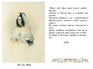 """(В. Гау, 1842) """"Пора, мой друг, пора! покоя сердце просит - Летят за днями дни,"""