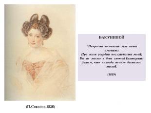 """(П.Соколов,1828) БАКУНИНОЙ """"Напрасно воспевать мне ваши именины При всем усердии"""