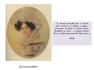 """(П.Соколов,1834) """"О милая, повсюду ты со мной, Но я уныл и в тайне я грущу Блесн"""