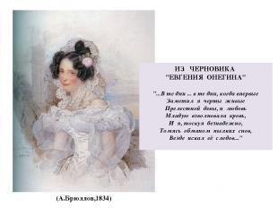 """(А.Брюллов,1834) ИЗ ЧЕРНОВИКА """"ЕВГЕНИЯ ОНЕГИНА"""" """"...В те дни ... в те дни, когда"""