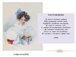 """(А.Брюллов,1832) НАСЛАЖДЕНЬЕ """"В неволе скучной увядает Едва развитый жизни цвет"""
