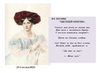 """(П.Соколов,1825) ИЗ ПОЭМЫ """"ЕВГЕНИЙ ОНЕГИН« """"Скажи мне, князь, не знаешь ты, Кто"""