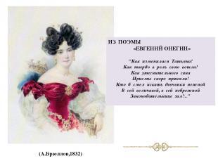 """(А.Брюллов,1832) ИЗ ПОЭМЫ «ЕВГЕНИЙ ОНЕГИН» """"Как изменилася Татьяна! Как твердо в"""