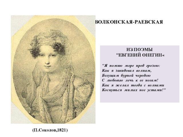 МАРИЯ НИКОЛАЕВНА ВОЛКОНСКАЯ-РАЕВСКАЯ (П.Соколов,1821) ИЗ ПОЭМЫ