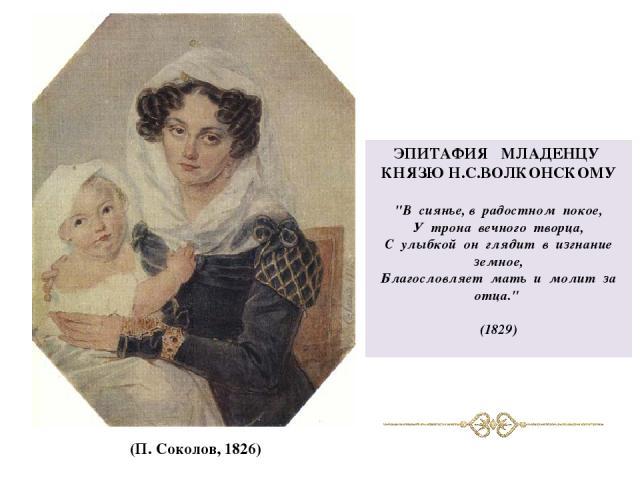 (П. Соколов, 1826) ЭПИТАФИЯ МЛАДЕНЦУ КНЯЗЮ Н.С.ВОЛКОНСКОМУ