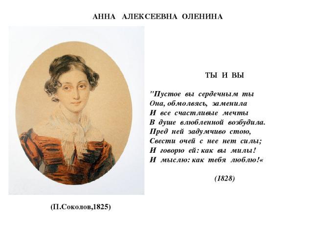 АННА АЛЕКСЕЕВНА ОЛЕНИНА (П.Соколов,1825) ТЫ И ВЫ