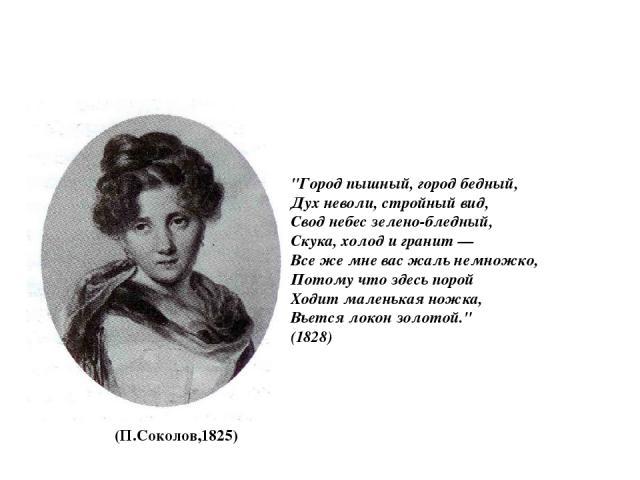 (П.Соколов,1825)