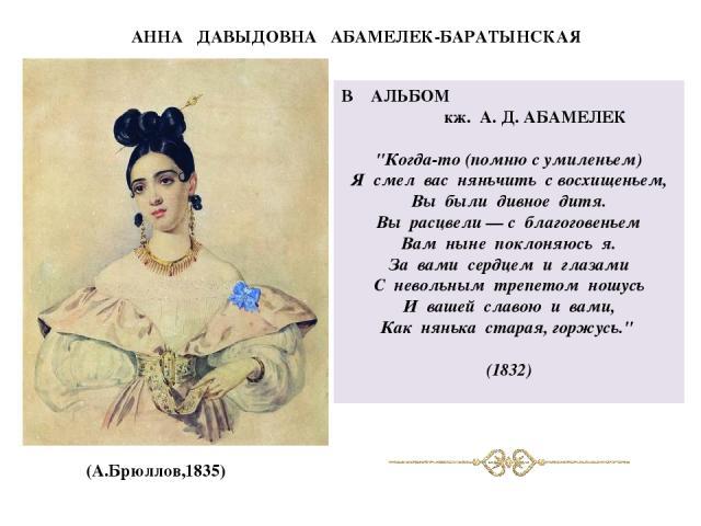 АННА ДАВЫДОВНА АБАМЕЛЕК-БАРАТЫНСКАЯ (А.Брюллов,1835) В АЛЬБОМ кж. А. Д. АБАМЕЛЕК