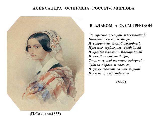 АЛЕКСАНДРА ОСИПОВНА РОССЕТ-СМИРНОВА (П.Соколов,1835) В АЛЬБОМ А. О. СМИРНОВОЙ