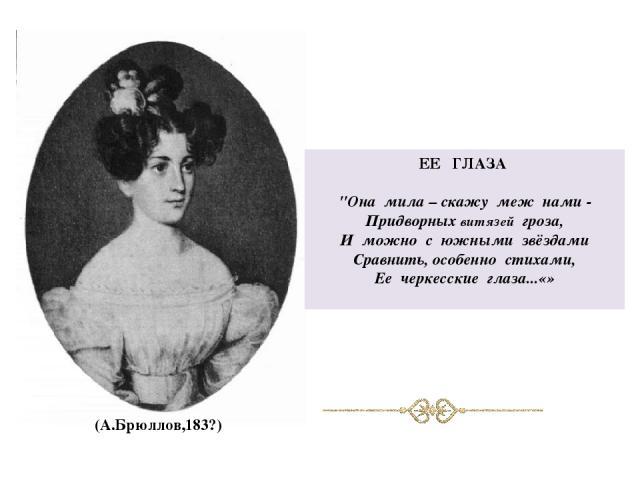 (А.Брюллов,183?) ЕЕ ГЛАЗА