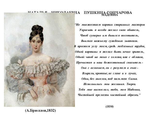 НАТАЛЬЯ НИКОЛАЕВНА ПУШКИНА-ГОНЧАРОВА (А.Брюллов,1832) МАДОННА