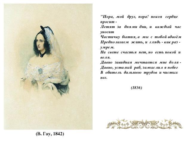 (В. Гау, 1842)