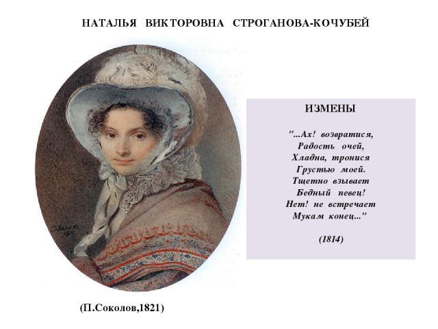 НАТАЛЬЯ ВИКТОРОВНА СТРОГАНОВА-КОЧУБЕЙ (П.Соколов,1821) ИЗМЕНЫ