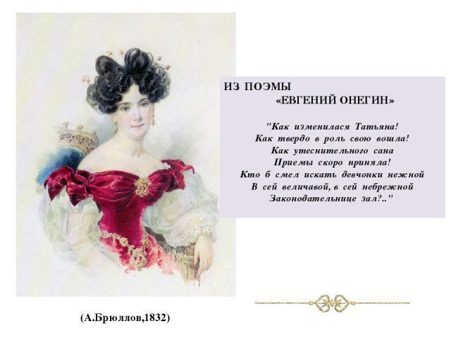 (А.Брюллов,1832) ИЗ ПОЭМЫ «ЕВГЕНИЙ ОНЕГИН»