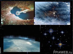 Но звезд на небе не видно. Небо черное, и по краю Земли, по краю горизонта краси