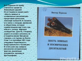 В.С.Порохня по праву считается одним из ближайших друзей Ю.А.Гагрина в своей кни