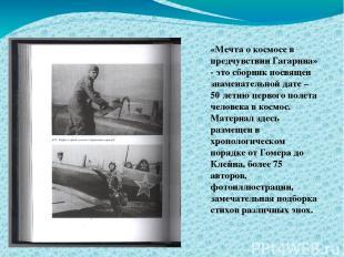 «Мечта о космосе в предчувствии Гагарина» - это сборник посвящен знаменательной