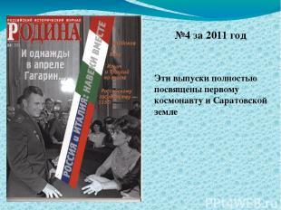 №4 за 2011 год Эти выпуски полностью посвящены первому космонавту и Саратовской