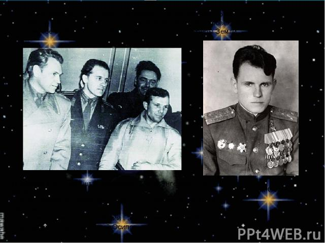 12 апреля 1961 года, штаб института ВВС в Энгельсе. Это фото сделано примерно через два часа после приземления Юрия Гагарина. На снимке слева направо: Юрий Гагарин, неизвестный, Александр Куликов, Василий Осипов. И вот наступил этот день - 12 апреля…