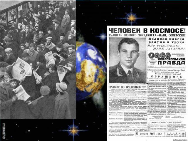 12 апреля 1961 года. У газетного киоска Спустя год в мировой истории произошло грандиозное событие – полет человека в космос. 12 апреля 1961 года с космодрома Байконур стартовал корабль «Восток-1» с Юрием Гагариным на борту. Полет Гагарина длился 10…